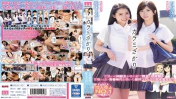 แตกในหี เย็ดเพื่อนสาว เย็ดสดหี เย็ดน้ำแตก หนังโป๊นักเรียนญี่ปุ่น หนังโป๊ญี่ปุ่นแปลไทย หนังโป้ดัง